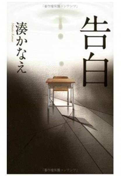 Confessions, de Tetsuya Nakashima (2010) (1/6)